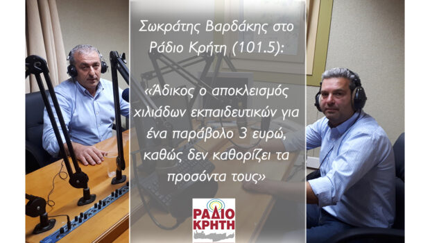 Σ. Βαρδάκης:«Άδικος ο αποκλεισμός χιλιάδων εκπαιδευτικών για ένα παράβολο 3 ευρώ»