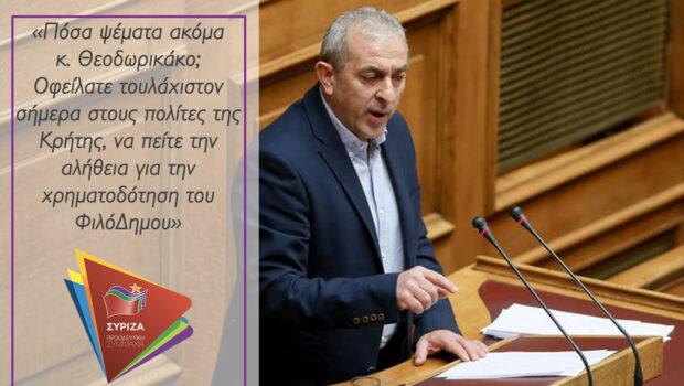 Σωκράτης Βαρδάκης: «Πόσα ψέματα ακόμα κ. Θεοδωρικάκο; Οφείλατε τουλάχιστον σήμερα, στους πολίτες της Κρήτης, να πείτε την αλήθεια για την χρηματοδότηση του ΦιλόΔημου»