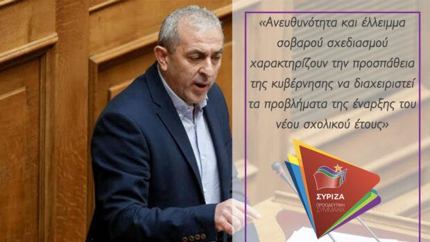 Σωκράτης Βαρδάκης: «Ανευθυνότητα και έλλειμμα σοβαρού σχεδιασμού χαρακτηρίζουν την προσπάθεια της κυβέρνησης να διαχειριστεί τα προβλήματα της έναρξης του νέου σχολικού έτους»