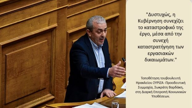Σωκράτης Βαρδάκης: ''Δυστυχώς, η Κυβέρνηση συνεχίζει το καταστροφικό της έργο, μέσα από την συνεχή καταστρατήγηση των εργασιακών δικαιωμάτων.''