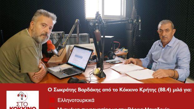 Συνέντευξη  Στο Κόκκινο Κρήτης, για τα Ελληνοτουρκικά, τα μνημόνια συνεργασίας με τη Βόρεια Μακεδονία και την κατάσταση που έχει διαμορφωθεί στις εργασιακές σχέσεις