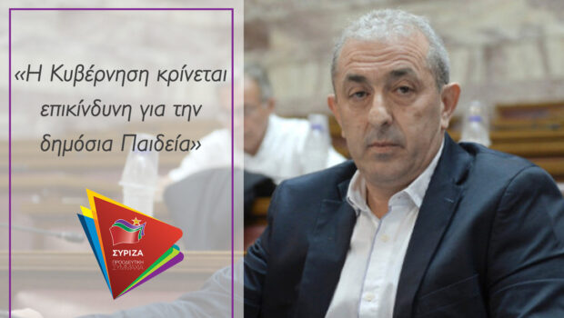 Σωκράτης Βαρδάκης: «Η Κυβέρνηση κρίνεται επικίνδυνη για την δημόσια Παιδεία»