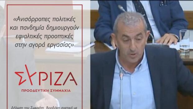 Σωκράτης Βαρδάκης: «Ανισόρροπες πολιτικές και πανδημία δημιουργούν εφιαλτικές προοπτικές στην αγορά εργασίας»