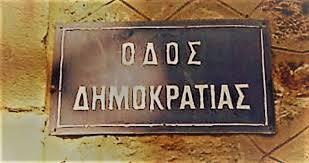 Διεθνής Ημέρα της Δημοκρατίας, 15 Σεπτεμβρίου