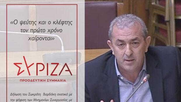 """Σωκράτης Βαρδάκης: """"Ο ψεύτης και ο κλέφτης τον πρώτο χρόνο χαίρονται"""""""