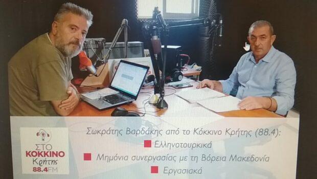 Συνέντευξη  Στο Κόκκινο Κρήτης, και τον Βασίλη Σπυριδάκη, #ραδιουργίες, του Σωκράτη Βαρδάκη, για τα Ελληνοτουρκικά, τα μνημόνια συνεργασίας με τη Βόρεια Μακεδονία και την κατάσταση που έχει διαμορφωθεί στις εργασιακές σχέσεις.