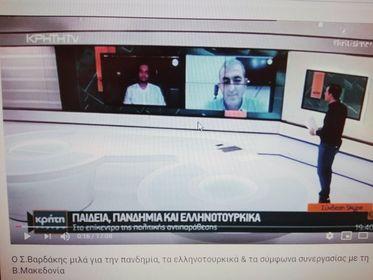 Ο Σωκράτης Βαρδάκης στο Κρήτη TV μιλά για την επανέναρξη των σχολικών μονάδων, η διαχείριση της κρίσης από την Κυβέρνηση, που έχει επέλθει εξαιτίας της πανδημίας και τα ελληνοτουρκικά.