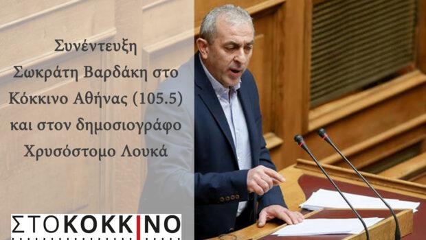Σ.Βαρδάκης:Ανασφάλεια και έλλειμμα εμπιστοσύνης του κόσμου στα εξαγγελλόμενα από την κυβέρνηση μέτρα
