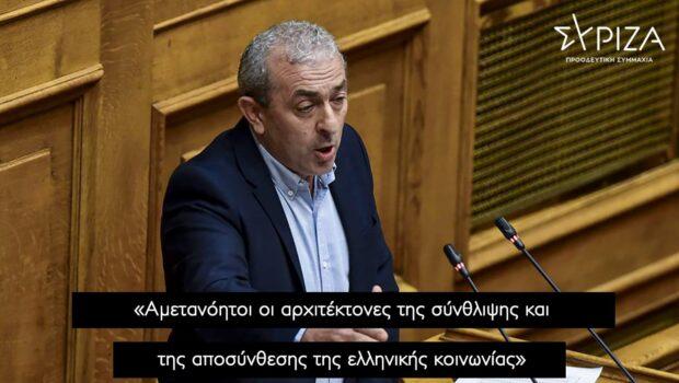 Σωκράτης Βαρδάκης: «Αμετανόητοι οι αρχιτέκτονες της σύνθλιψης και της αποσύνθεσης της ελληνικής κοινωνίας»
