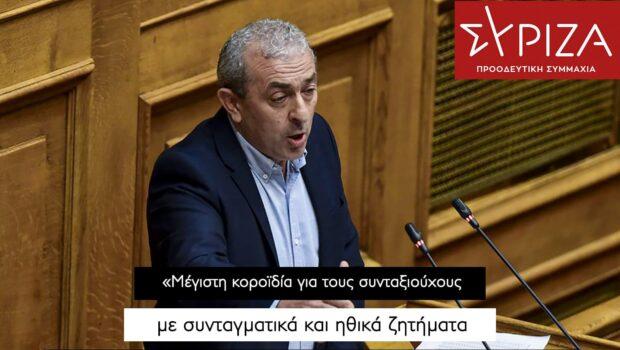 Σ. Βαρδάκης: «Μέγιστη κοροϊδία για τους συνταξιούχους, με συνταγματικά και ηθικά ζητήματα η τροπολογία της Κυβέρνησης για την επιστροφή των αναδρομικών τους»