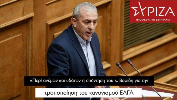 Σωκράτης Βαρδάκης: «Περί ανέμων και υδάτων η απάντηση του κ. Βορίδη για την τροποποίηση του κανονισμού ΕΛΓΑ, υποδηλώνοντας στροφή στην ιδιωτική ασφάλιση»