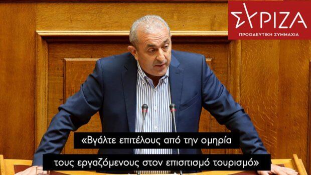 Σωκράτης Βαρδάκης: «Βγάλτε επιτέλους από την ομηρία τους εργαζόμενους στον επισιτισμό τουρισμό»
