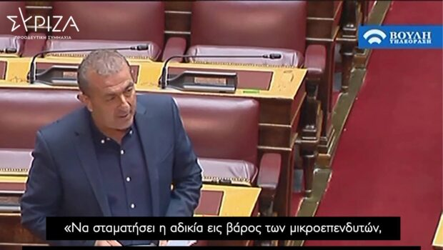 Σ. Βαρδάκης: «Να σταματήσει η αδικία εις βάρος των μικροεπενδυτών, εις βάρος της κοινωνίας και της τοπικής αυτοδιοίκησης»