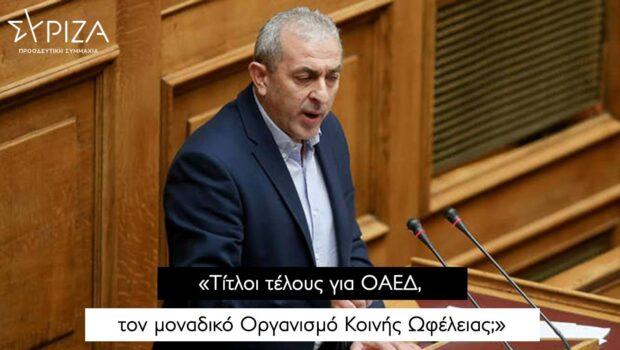 Σωκράτης Βαρδάκης: «Τίτλοι τέλους για ΟΑΕΔ, τον μοναδικό Οργανισμό Κοινής Ωφέλειας;»