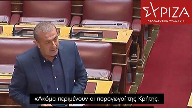 Σωκράτης Βαρδάκης: «Ακόμα περιμένουν οι παραγωγοί της Κρήτης, οι εξαγγελίες δεν τρώγονται κ. Βορίδη!»