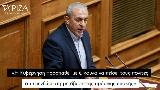 Σωκράτης Βαρδάκης: «Η Κυβέρνηση προσπαθεί με ψίχουλα να πείσει τους πολίτες ότι επενδύει στη μετάβαση της πράσινης εποχής»