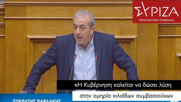 Σωκράτης Βαρδάκης: «Η Κυβέρνηση καλείται να δώσει λύση στην ομηρία χιλιάδων συμβασιούχων των κοινωφελών προγραμμάτων»