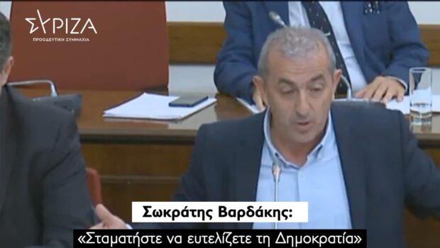 Σ. Βαρδάκης: «Σταματήστε να ευτελίζετε τη Δημοκρατία»