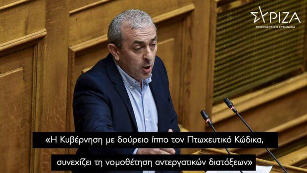 Σ. Βαρδάκης: «Η Κυβέρνηση με δούρειο ίππο τον Πτωχευτικό Κώδικα, συνεχίζει τη νομοθέτηση αντεργατικών διατάξεων»