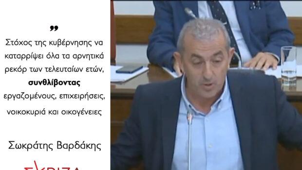 Σωκράτης Βαρδάκης: «Στόχος της κυβέρνησης να καταρρίψει όλα τα αρνητικά ρεκόρ των τελευταίων ετών, συνθλίβοντας εργαζομένους, επιχειρήσεις, νοικοκυριά και οικογένειες»