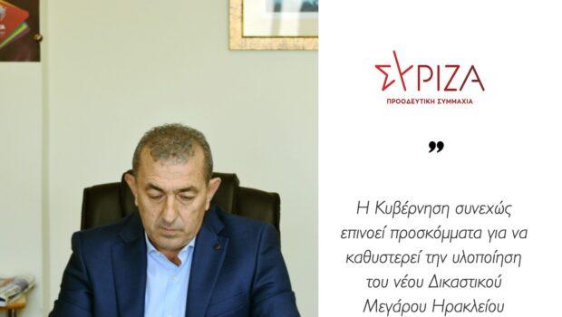 Σωκράτης Βαρδάκης: «Η Κυβέρνηση συνεχώς επινοεί προσκόμματα για να καθυστερεί την υλοποίηση του νέου Δικαστικού Μεγάρου Ηρακλείου»
