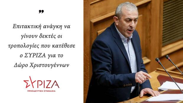 Σωκράτης Βαρδάκης: «Επιτακτική ανάγκη να γίνουν δεκτές οι τροπολογίες που κατέθεσαν βουλευτές του ΣΥΡΙΖΑ»