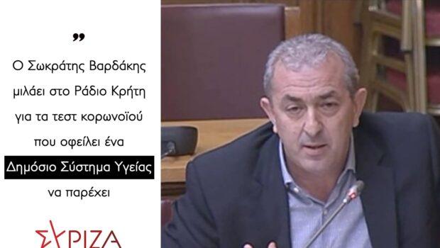 Ο Σωκράτης Βαρδάκης μιλάει στο Ράδιο Κρήτη για τα τεστ κορωνοϊού που οφείλει να παρέχει ένα Δημόσιο Σύστημα Υγείας