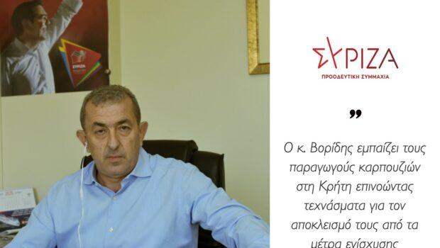 Σωκράτης Βαρδάκης: «Ο κ. Βορίδης εμπαίζει τους παραγωγούς καρπουζιών στη Κρήτη επινοώντας τεχνάσματα για τον αποκλεισμό τους από τα μέτρα ενίσχυσης»