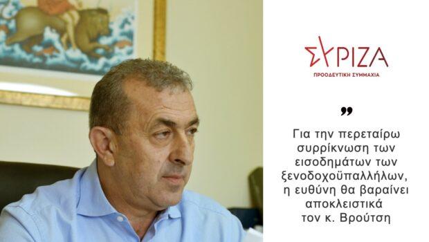 Σωκράτης Βαρδάκης: «Για την περεταίρω συρρίκνωση των εισοδημάτων των ξενοδοχοϋπαλλήλων η ευθύνη θα βαραίνει αποκλειστικά τον κ. Βρούτση»