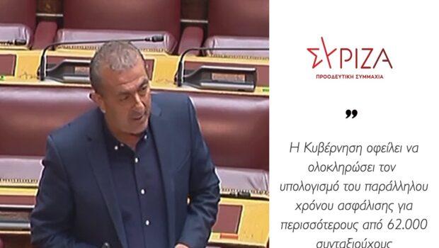 Σωκράτης Βαρδάκης: «Η Κυβέρνηση οφείλει να ολοκληρώσει τον υπολογισμό του παράλληλου χρόνου ασφάλισης για περισσότερους από 62.000 συνταξιούχους»