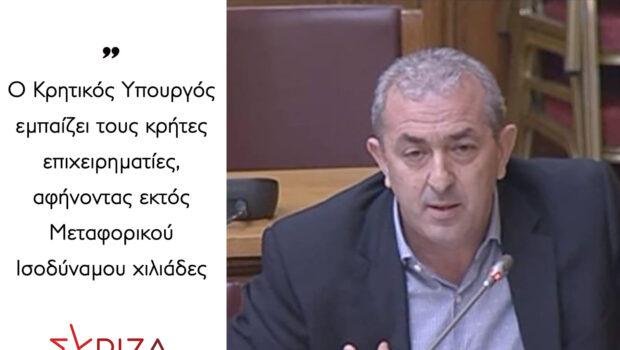 Σωκράτης Βαρδάκης : «Ο Κρητικός Υπουργός εμπαίζει τους κρήτες επιχειρηματίες αφήνοντας εκτός Μεταφορικού Ισοδύναμου χιλιάδες»