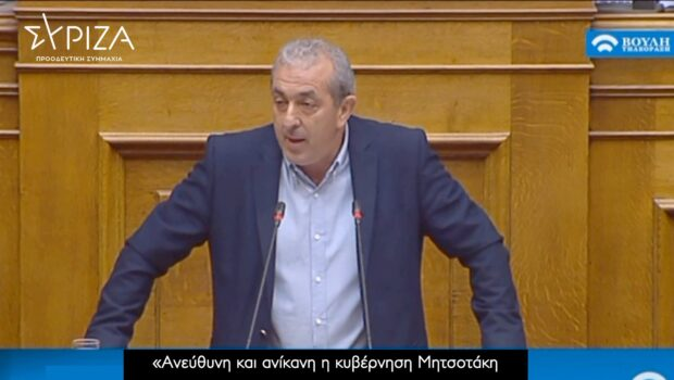 Σωκράτης Βαρδάκης: «Ανεύθυνη και ανίκανη η κυβέρνηση Μητσοτάκη να διαχειριστεί το δεύτερο κύμα πανδημίας»