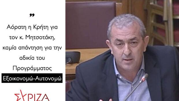Αόρατη η Κρήτη για τον κ. Μητσοτάκη, καμία απάντηση για την αδικία του Προγράμματος Εξοικονομώ Αυτονομώ