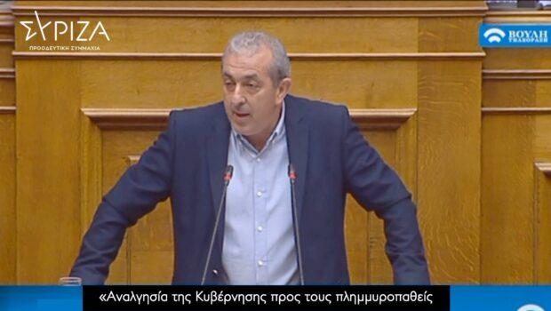 Σωκράτης Βαρδάκης: «Αναλγησία της Κυβέρνησης προς τους πλημμυροπαθείς η μη απαλλαγή τους από τα τέλη εκτίμησης καταστροφών του ΕΛΓΑ»