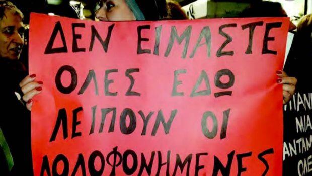 Σωκράτης Βαρδάκης: «Τα περιστατικά βίας σε βάρος των γυναικών έχουν αυξηθεί δραματικά κατά την περίοδο των lockdowns. Κάνουμε έκκληση στις γυναίκες να σπάσουν τη σιωπή τους και να διεκδικήσουν τα δικαιώματά τους»