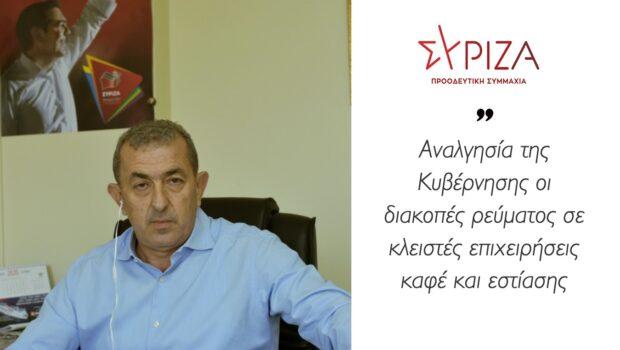 Σωκράτης Βαρδάκης: «Αναλγησία της Κυβέρνησης οι διακοπές ρεύματος σε κλειστές επιχειρήσεις καφέ και εστίασης»