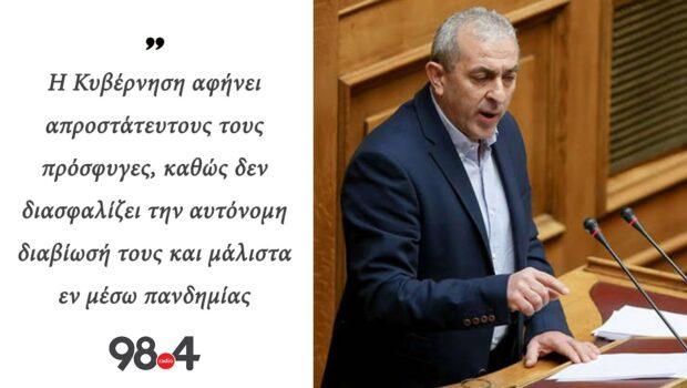 """Σ.Βαρδάκης: """"Η Κυβέρνηση αφήνει απροστάτευτους τους πρόσφυγες, καθώς δεν διασφαλίζει την αυτόνομη διαβίωσή τους και μάλιστα εν μέσω πανδημίας"""""""