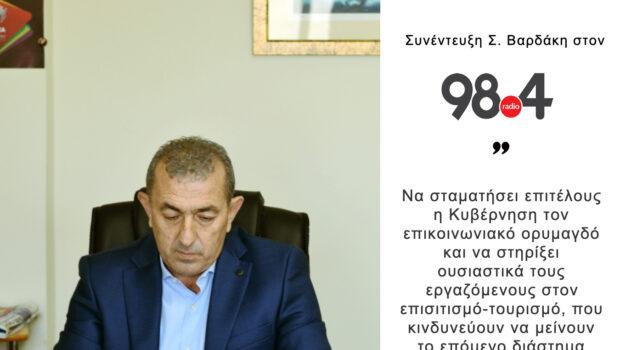 Συνέντευξη Σωκράτη Βαρδάκη στον 9.84 για την Πανδημία και τους εργαζόμενους στον επισιτισμό-τουρισμό
