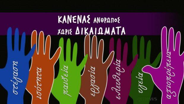 Σωκράτης Βαρδάκης: «Χρέος όλων μας η προάσπιση των Ανθρωπίνων Δικαιωμάτων»