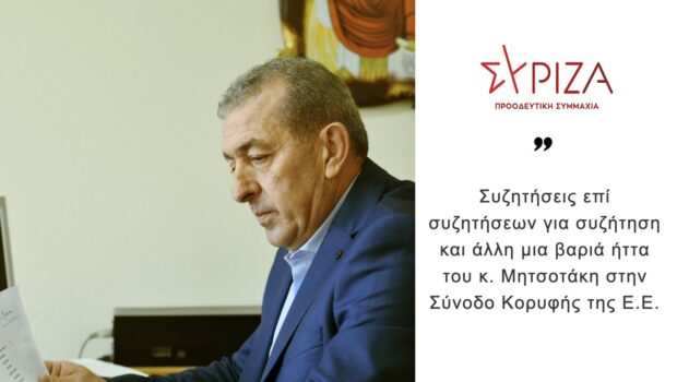 Σωκράτης Βαρδάκης «Συζητήσεις επί συζητήσεων για συζήτηση και άλλη μια βαριά ήττα του κ. Μητσοτάκη στην Σύνοδο Κορυφής της Ε.Ε.»
