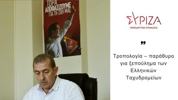 Σωκράτης Βαρδάκης: «Τροπολογία – παράθυρο για ξεπούλημα των Ελληνικών Ταχυδρομείων»