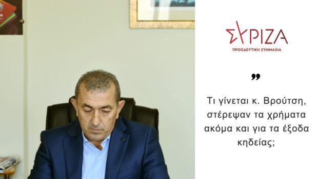 Σωκράτης Βαρδάκης: «Τι γίνεται κ. Βρούτση, στέρεψαν τα χρήματα ακόμα και για τα έξοδα κηδείας;»