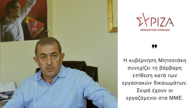 Σωκράτης Βαρδάκης «Η κυβέρνηση Μητσοτάκη συνεχίζει τη βάρβαρη επίθεση κατά των εργασιακών δικαιωμάτων. Σειρά έχουν οι εργαζόμενοι στα ΜΜΕ.»
