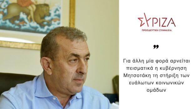 Σωκράτης Βαρδάκης: «Για άλλη μία φορά αρνείται πεισματικά η κυβέρνηση Μητσοτάκη τη στήριξη των ευάλωτων κοινωνικών ομάδων»