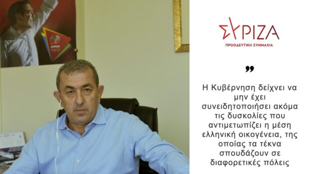 Σωκράτης Βαρδάκης: «Η Κυβέρνηση δείχνει να μην έχει συνειδητοποιήσει ακόμα τις δυσκολίες που αντιμετωπίζει η μέση ελληνική οικογένεια, της οποίας τα τέκνα σπουδάζουν σε διαφορετικές πόλεις»