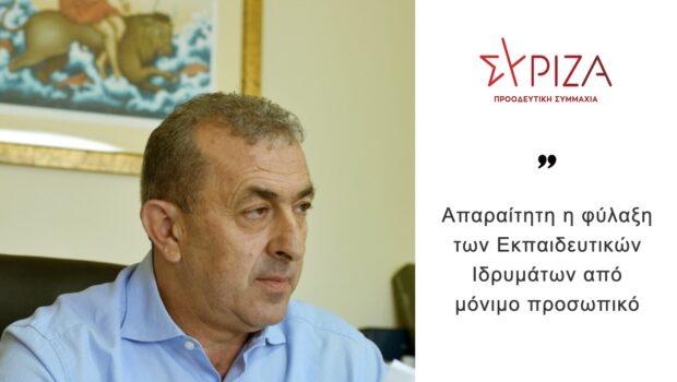 Σωκράτης Βαρδάκης: «Απαραίτητη η φύλαξη των Εκπαιδευτικών Ιδρυμάτων από μόνιμο προσωπικό»