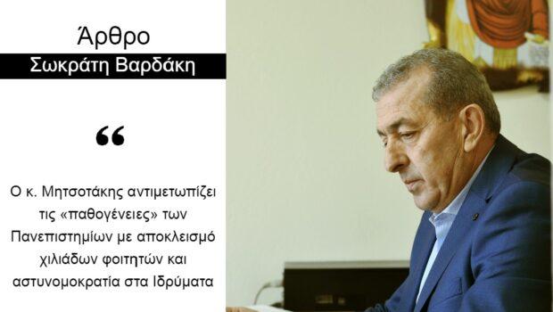 Ο κ. Μητσοτάκης αντιμετωπίζει τις «παθογένειες» των Πανεπιστημίων με αποκλεισμό χιλιάδων φοιτητών και αστυνομοκρατία στα Ιδρύματα