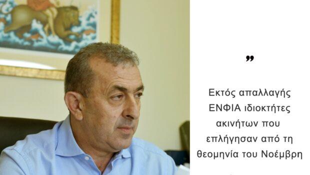 Σωκράτης Βαρδάκης: «Εκτός απαλλαγής ΕΝΦΙΑ ιδιοκτήτες ακινήτων που επλήγησαν από τη θεομηνία του Νοέμβρη»