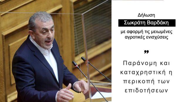 """Σωκράτης Βαρδάκης: """"Παράνομη και καταχρηστική η περικοπή των επιδοτήσεων"""""""