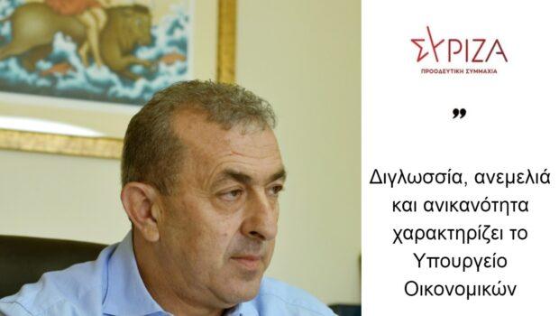 Σωκράτης Βαρδάκης: «Διγλωσσία, ανεμελιά και ανικανότητα χαρακτηρίζει το Υπουργείο Οικονομικών»